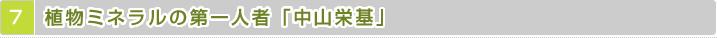 7.植物ミネラルの第一人者「中山栄基」