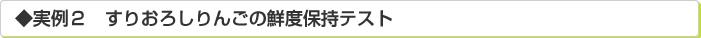 ◆実例2 すりおろしりんごの鮮度保持テスト